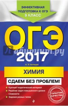 Купить Андрей Антошин: ОГЭ-2017. Химия. Сдаем без проблем ISBN: 978-5-699-88637-1
