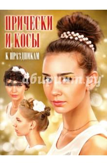 Купить Прически и косы к праздникам ISBN: 978-5-4423-0215-8