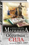Александра Маринина - Обратная сила. Том 3. 1983-1997 обложка книги
