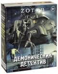 Георгий Зотов: Демонический Детектив. Комплект из 3-х книг