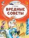 Григорий Остер: Вредные советы