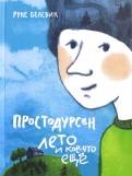 Руне Белсвик - Простодурсен. Лето и кое-что еще обложка книги