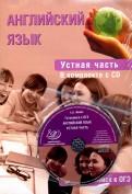 С. Юнева: Английский язык. Устная часть. Готовимся к ОГЭ (+CD)