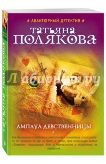 Амплуа девственницы - Татьяна Полякова