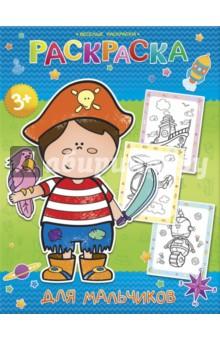 """Книга: """"Веселые раскраски. Для мальчиков"""". Купить книгу ..."""