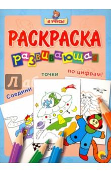 Я учусь. Развивающая раскраска 31 Космонавт ISBN: 978-5-378-26491-9  - купить со скидкой
