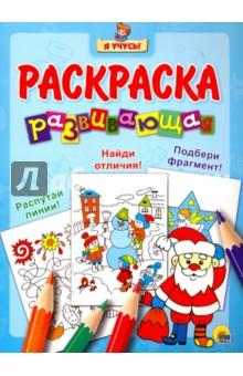 Купить Я учусь. Развивающая раскраска 33 Дед Мороз ISBN: 978-5-378-26486-5
