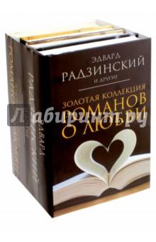 Золотая коллекция романов о любви. Комплект из 4-х книг