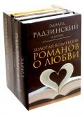 Радзинский, Нечаев, Шляхов - Золотая коллекция романов о любви. Комплект из 4-х книг обложка книги