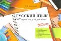 София Ананченко: Русский язык. Шпаргалка для учителя