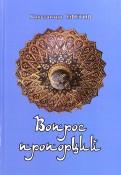 Константин Ефетов - Вопрос пропорций обложка книги