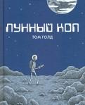 Том Голд: Лунный коп