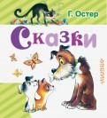 Григорий Остер - Сказки обложка книги