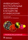25 % · Айламазян, Соколовский - Инфекционно-воспалительные заболевания в  акушерстве и гинекологии. Руководство для врачей 6dc69e3f2c5