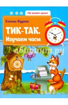 Купить Елена Бурак: Тик-так. Изучаем часы ISBN: 978-5-222-27802-4