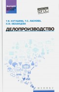 Кугушева, Ласкова, Механцева: Делопроизводство. Учебное пособие