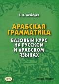 Владимир Лебедев: Арабская грамматика. Базовый курс на русском и арабском языках. Учебное пособие