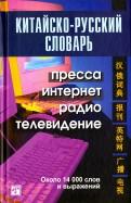 Ахметшин, Чжао, Личэн: Китайскорусский словарь. Пресса, интернет, радио, телевидение