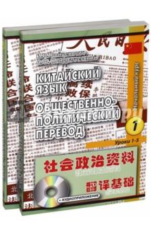 Купить Войцехович, Кондрашевский: Китайский язык. Общественно-политический перевод. Начальный курс. Учебник. В 2-х книгах (+CD) ISBN: 978-5-7873-0902-7