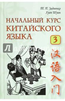 Начальный курс китайского языка. Часть 3 (+CD) - Задоенко, Хуан