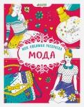 Стеф Мадемуазель - Моя любимая раскраска. Мода обложка книги