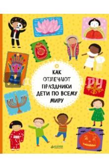 Как отмечают праздники дети по всему миру - Ханачкова, Хараштова