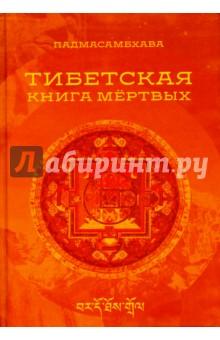 Купить Падмасамбхава: Тибетская книга мертвых ISBN: 978-5-519-49561-5