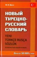 Юрий Щека: Новый турецкорусский словарь