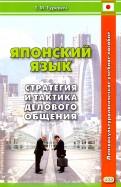 Т. Гуревич: Японский язык. Стратегия и тактика делового общения. Учебное пособие