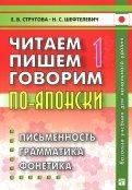 Стругова, Шефтелевич - Читаем, пишем, говорим по-японски. В 2-х томах. Том 1 (+CD) обложка книги
