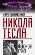 Анатолий Максимов: Никола Тесла: три феномена гения