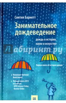 Купить Синтия Барнетт: Занимательное дождеведение. Дождь в истории, науке и искусстве ISBN: 978-5-9908083-3-1