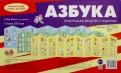 С. Савушкин - Ширмочки. Азбука обложка книги