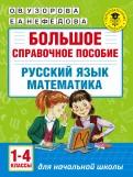 Узорова, Нефедова: Русский язык. Математика. 1-4 классы. Большое справочное пособие
