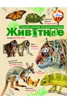 Купить Животные ISBN: 978-5-17-096541-0