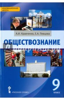 Обществознание учебник 9 класс кравченко певцова читать онлайн.