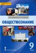 Кравченко, Певцова: Обществознание. 9 класс. Учебник