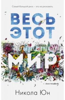 Купить Никола Юн: Весь этот мир ISBN: 978-5-906882-43-1