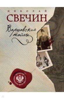 Варшавские тайны - Николай Свечин