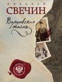 Николай Свечин - Варшавские тайны обложка книги