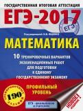 ЕГЭ-2017. Математика. 10 тренировочных вариантов экзаменационных работ обложка книги