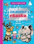 Сутеев, Пляцковский, Мурадян: Зимние сказки