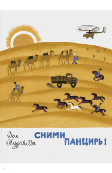 Зоя Журавлева - Сними панцирь