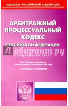 Арбитражный процессуальный кодекс Российской Федерации по состоянию на 20.10.16 г.