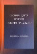 Валентина Полухина: Словарь цвета поэзии Иосифа Бродского