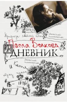 Купить Паола Волкова: Дневник ISBN: 978-5-17-094008-0