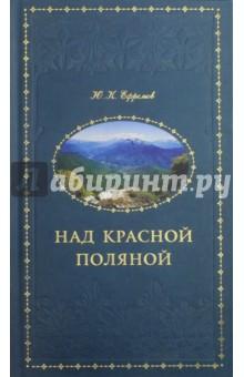 Над Красной Поляной - Юрий Ефремов