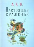 А.Х.В. (Анри Волохонский и Алексей Хвостенко): Настоящее сраженье