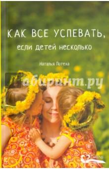 Купить Наталья Потеха: Как все успевать, если детей несколько ISBN: 978-5-905392-34-4