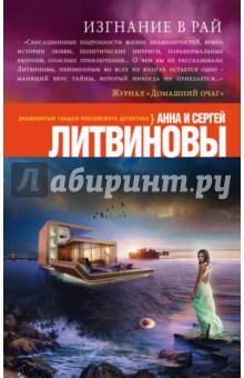 Купить Литвинова, Литвинов: Изгнание в рай ISBN: 978-5-699-90110-4